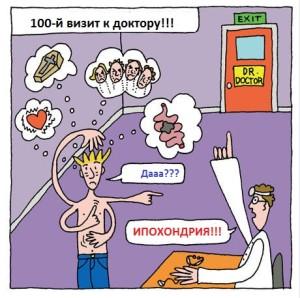 симптомы ипохондрии