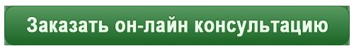 Заказ скайп консультацию психолога